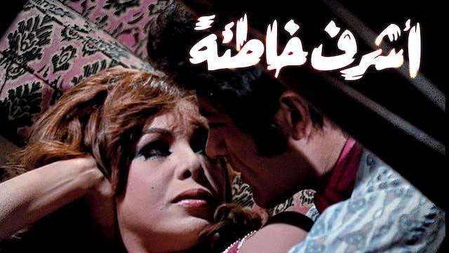 Ashraf Khateya