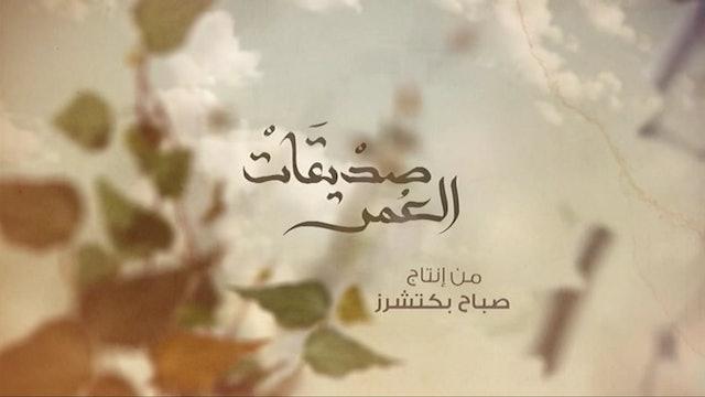 Sadiqat Al-Omr - S1 E3