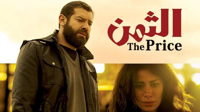 El Thaman [The Price]