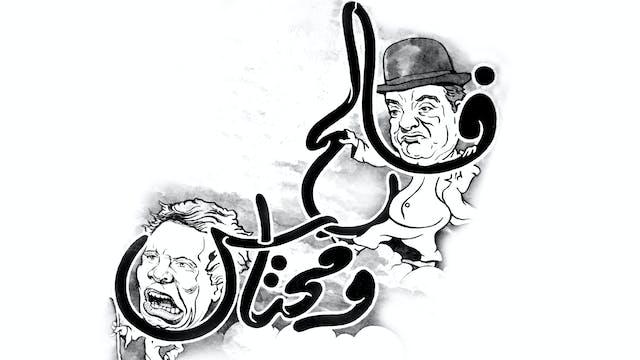 Faleh Wa Mehtas