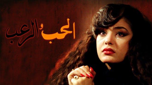 Al Hob Wal Roeb