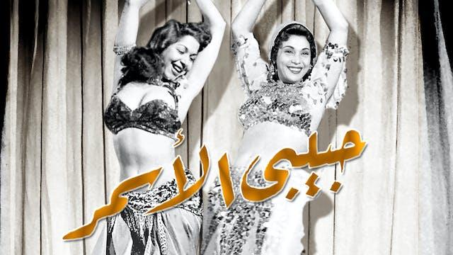 Habibi El  Asmar