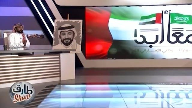Tarek Show from December 2, 2020