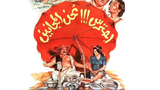Ehtares Nahno Al Maganen