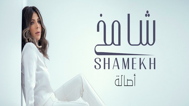Assala - SHAMEKH