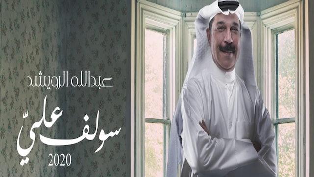 Abdullah Al Ruweished - SOLEF ALAY