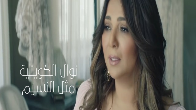 Nawal Kuweitiya - METL NASIM