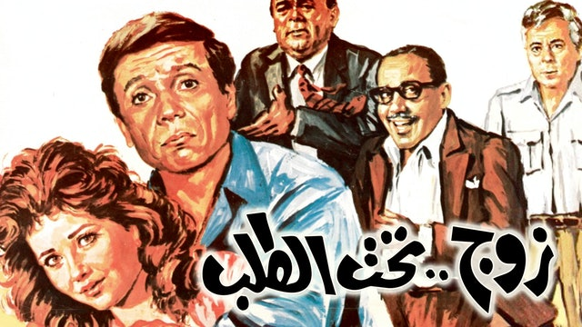 Zog Taht El Talab [Husband Upon Request]