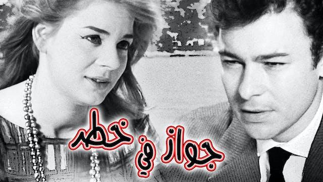 Gawaz Fi Khatar