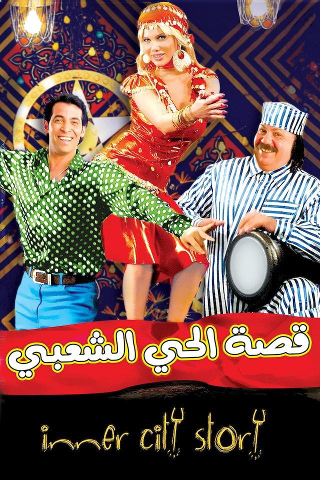 َQeset El Haye El Shaeby
