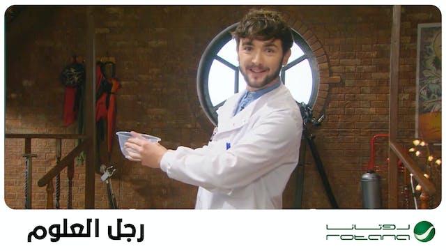 Rajul Aleulum (Man of Science) E12