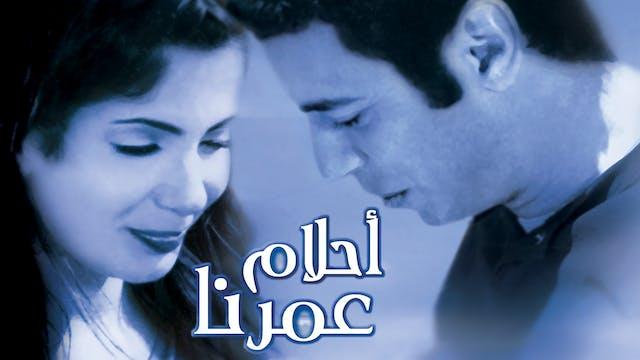 Ahlam Omrena