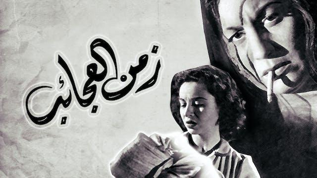 Zaman El Agaeb