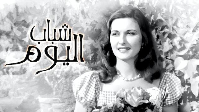 Shabab El Youm