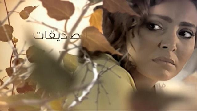 Sadiqat Al-Omr - S1 E19