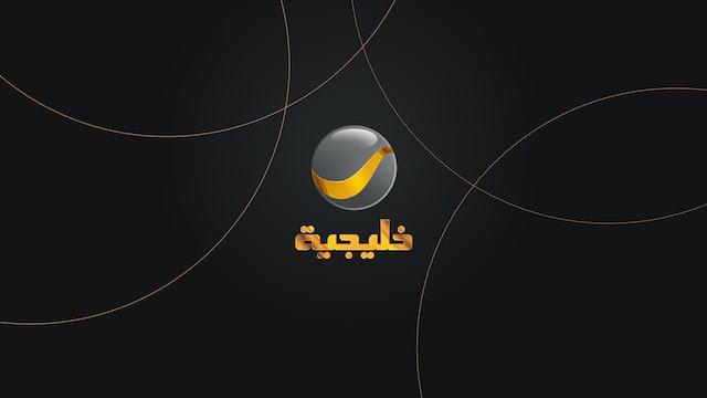 Rotana Khalijiah TV Channel
