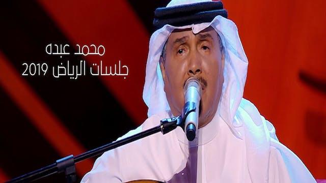 Mohammad Abdu Jalasat Riyadh 2019 Part 2