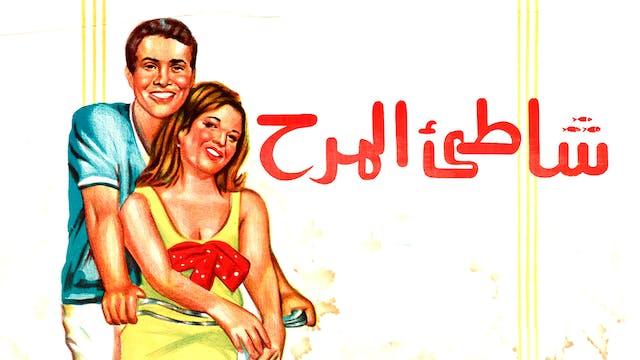 Shateaa El Marah in HD