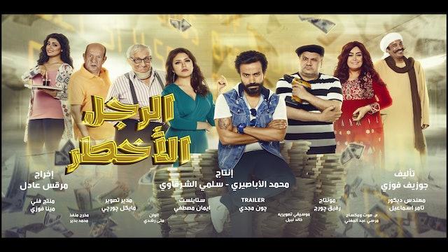 Al Ragol Al Akhtar - Trailer