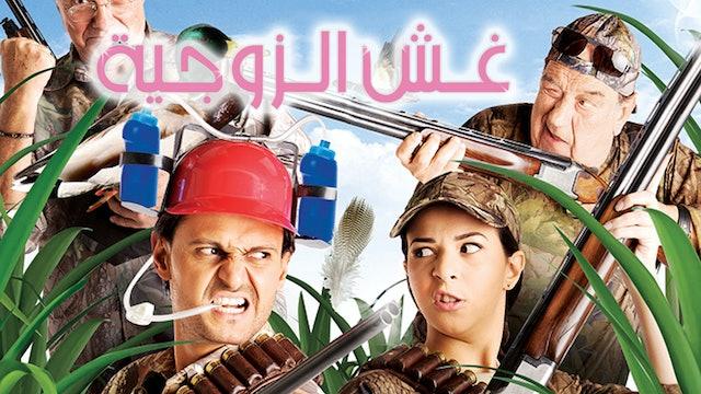 Gesh El Zawgeyah