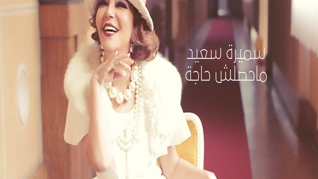 Samira Said - MA HASALSH HAGA