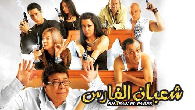 Shaban Al Fares