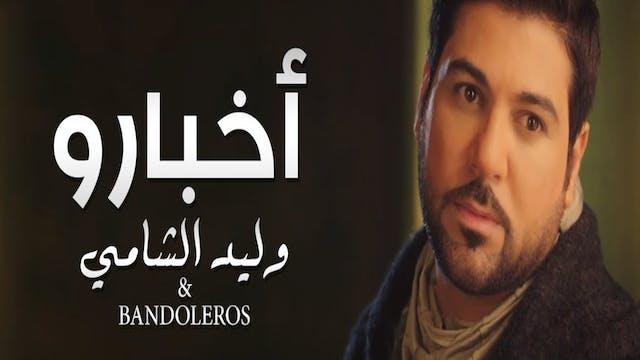 Walid Al Shami - AKHBARO