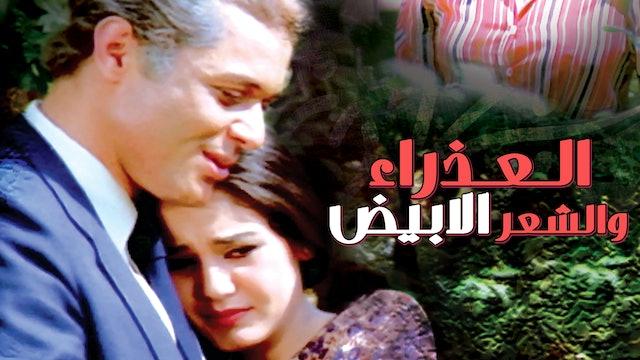 Al Azraa Wal Shaer Al Abyad