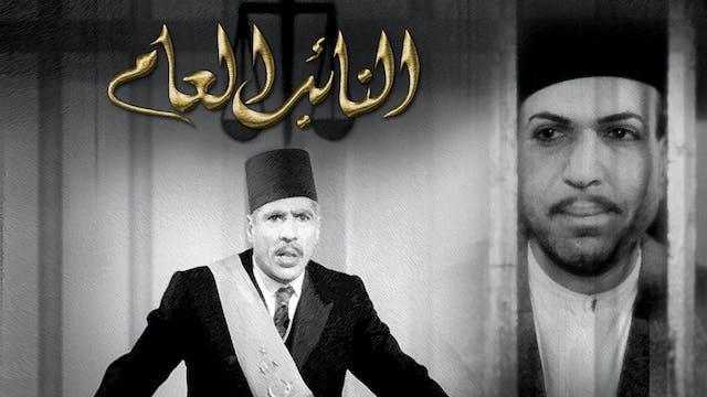 El Naab El Aam