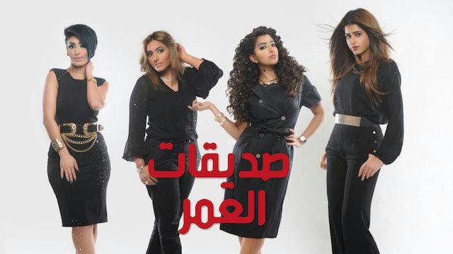 Sadiqat Al-Omr