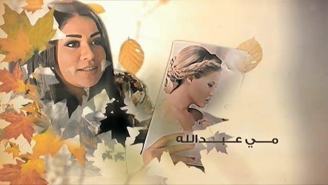 Sadiqat Al-Omr - S1 E29