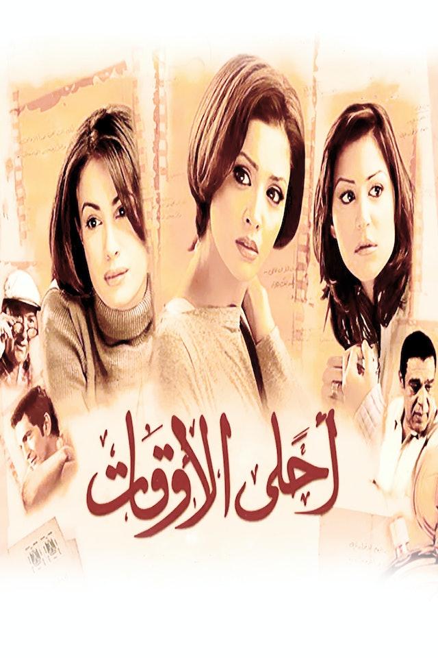 Ahla Al Awqat