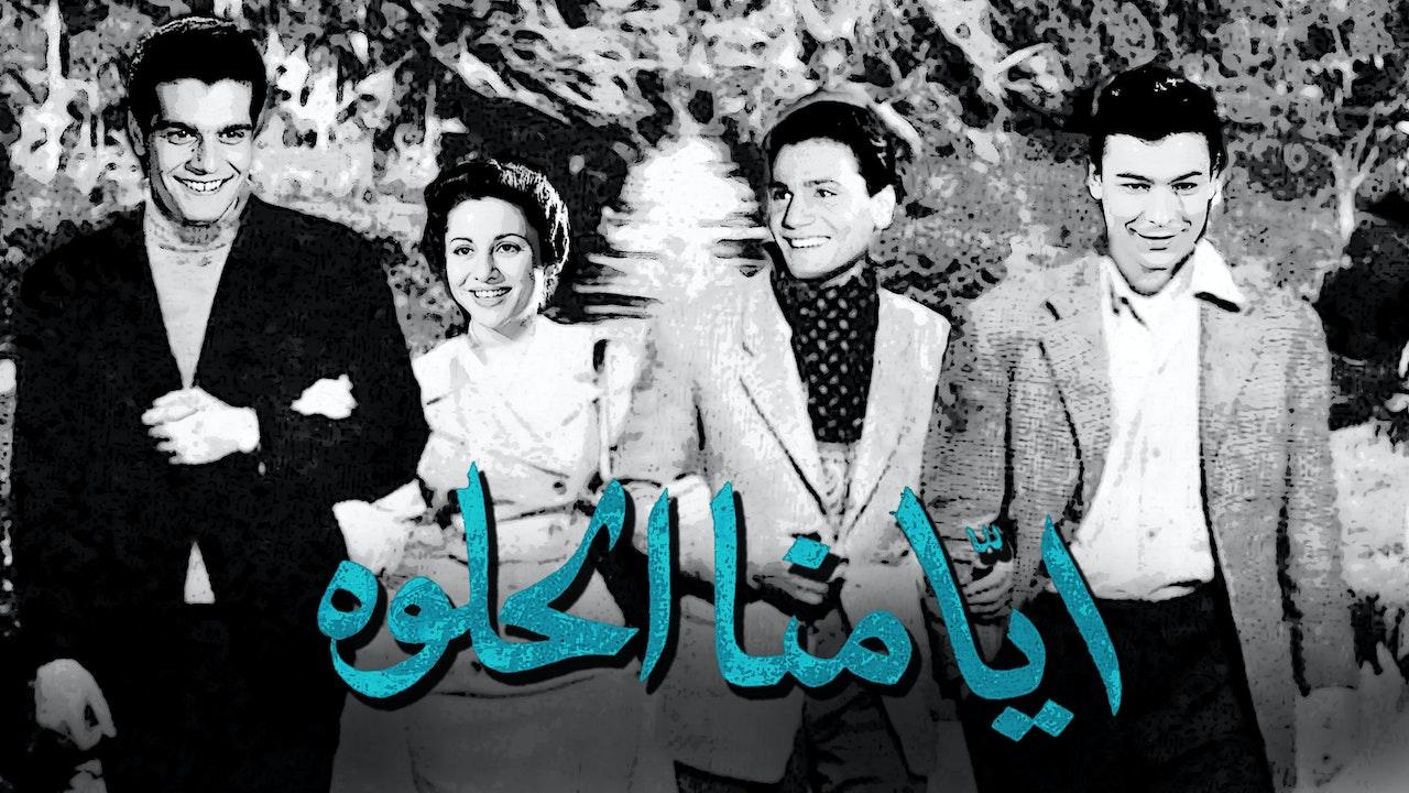 Ayamna El Helwa