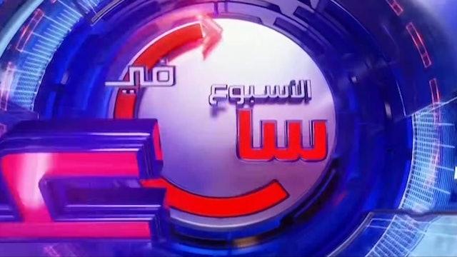 Isboua Fi Sa'a from October 17, 2020