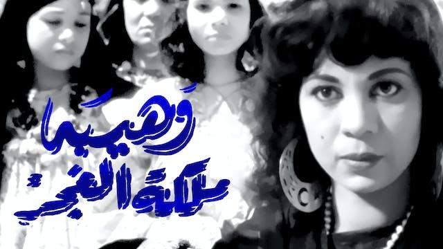 Wahiba Maleket El Ghagar
