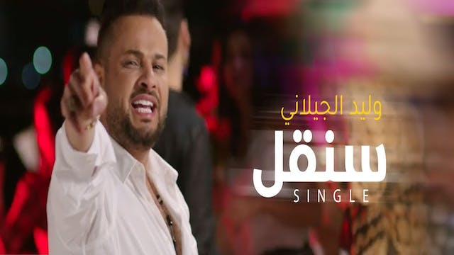 Walid Jeelani - SINGLE