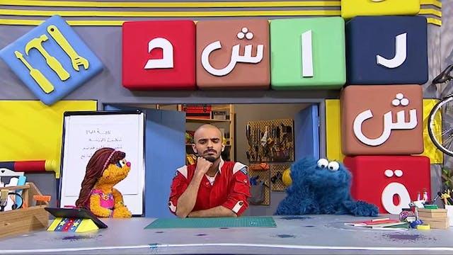 Iftah Ya Simsim - 11
