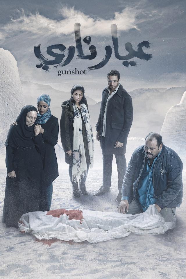 Eyar Nary [Gunshot]
