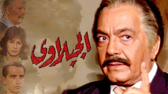 Al Gabalawy