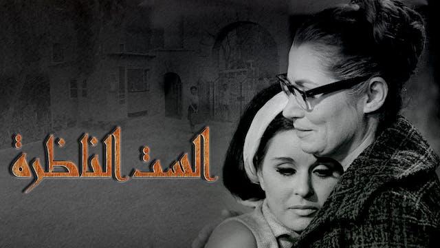 El Set Al Nazrah