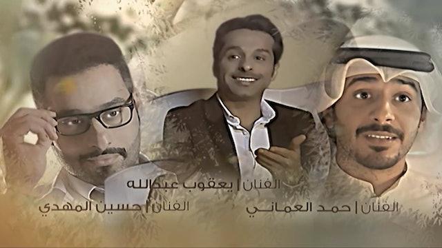 Sadiqat Al-Omr - S1 E20
