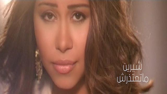 Shirine Abed El Wahab - MA TEATEZERSH