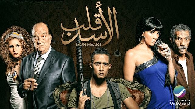 Qalb Al Asad