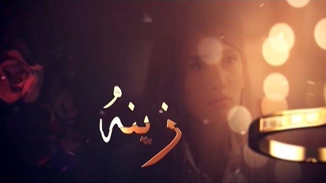 Zawaj Bil Ikrah - S1 E29