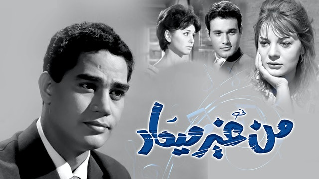 Min Gheir Ma'ad