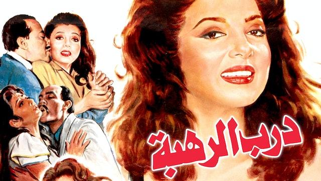 Darb Al Rahba