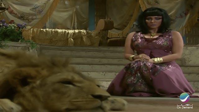S1 E21 - Cleopatra