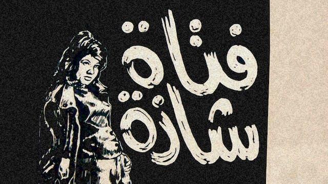 Fatah Shaza