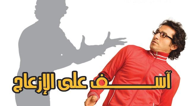 Asef Ala El Esaf