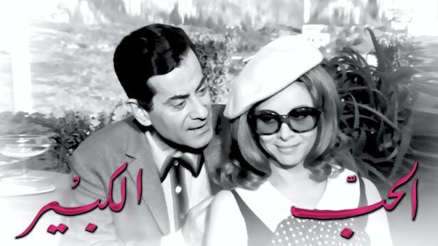 Al Hob Al Kabir